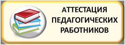образец заполнения заявления на аттестацию педагога-библиотекаря - фото 5