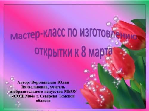 Технология 4 класс открытки на 8 марта