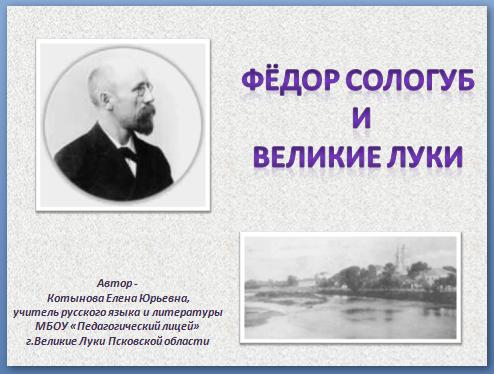 Фёдор сологуб и великие луки