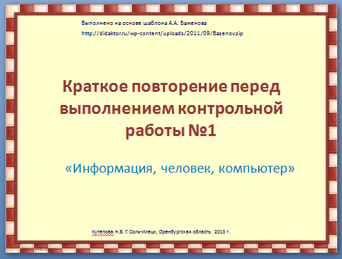 информатика презентации 3 класс по матвееву действия объекта