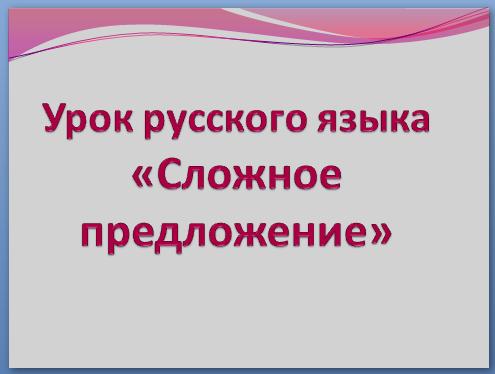 Конспект 4 класс русский язык