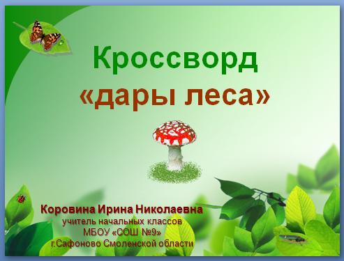 Презентация кроссворд дары леса
