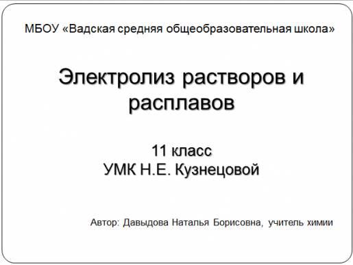 """""""Электролиз растворов и"""