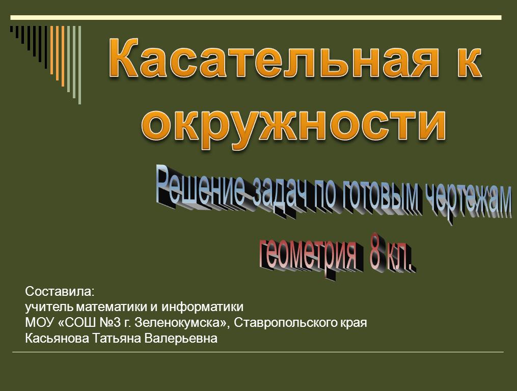 плани-конспекти з укрансько мови в 9 клас