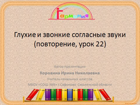конспект урока обучения грамоте 1 класс буква ё школа 2100