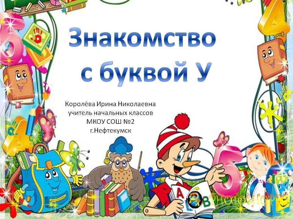 конспект урока русского языка в 8 9 коррекционных классах по теме местоимения