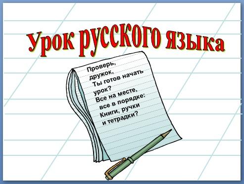 урока русского языка для 1