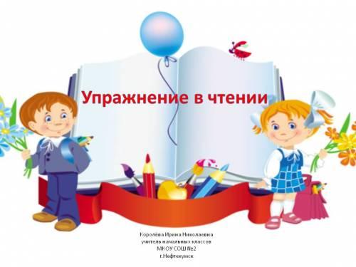 """УМК """"Школа 2100""""."""