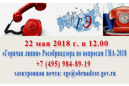 «Горячая линия» Рособрнадзора по вопросам ЕГЭ-2018