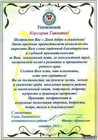 Поздравления главы поселения с днем района