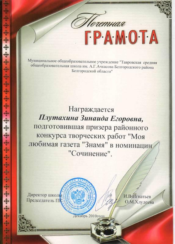 Грамота за конкурс сочинений