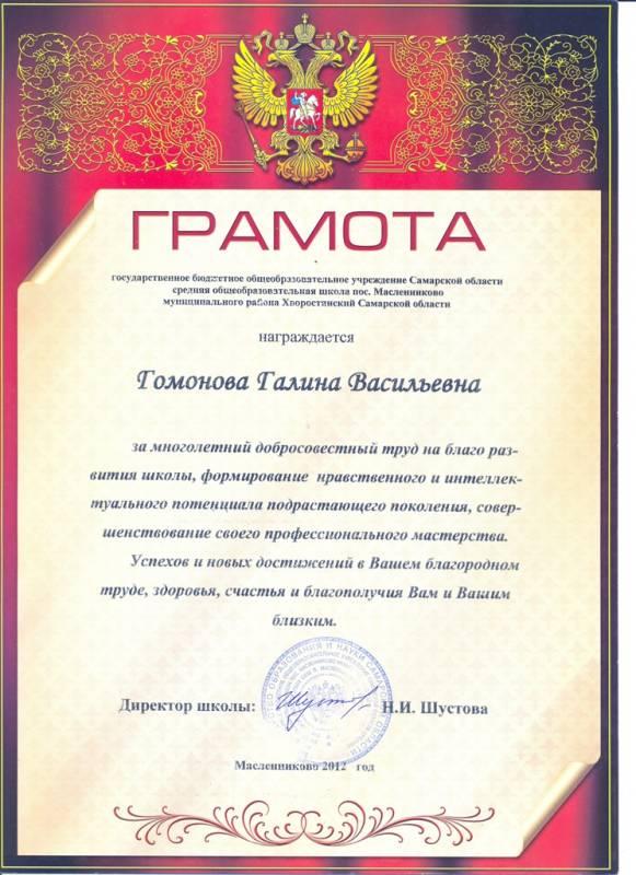 Поздравление за трудовые достижения 55