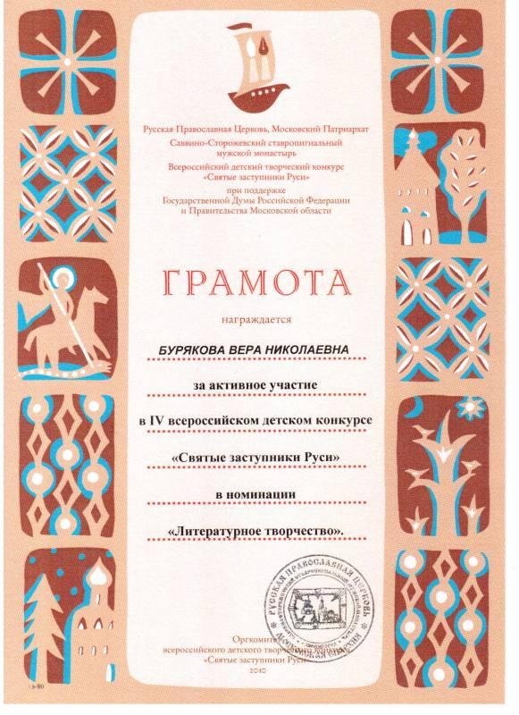 Итоги конкурса святые заступники руси 2017 год