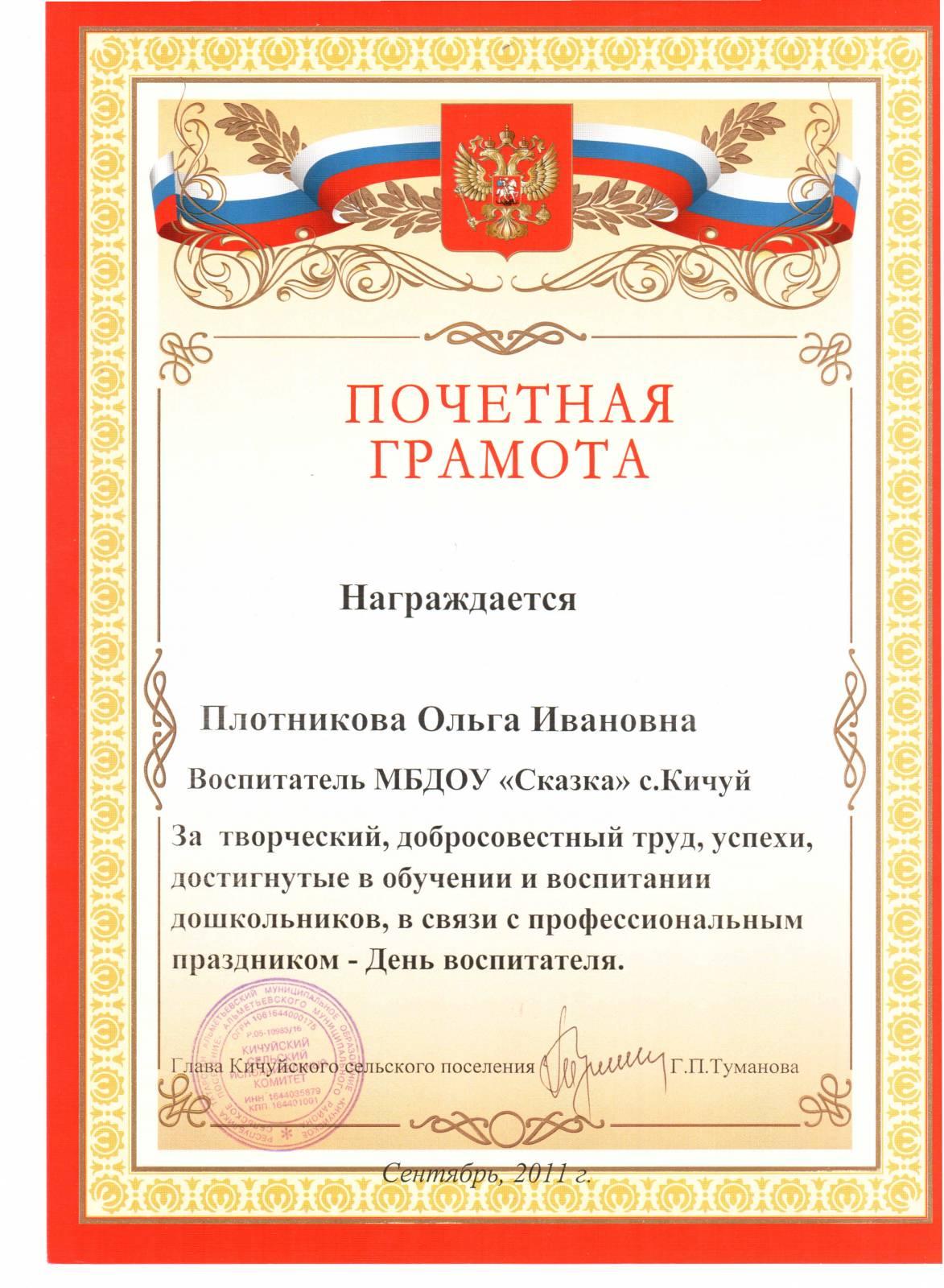 Поздравления за творческие успехи