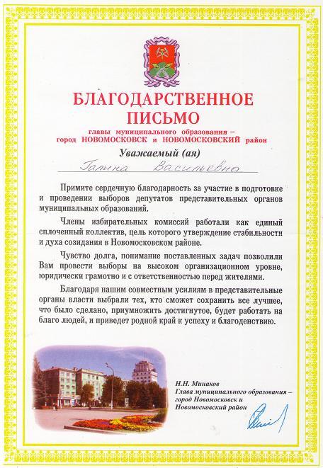 официальное поздравление для села главой администрации всех лишних деталей