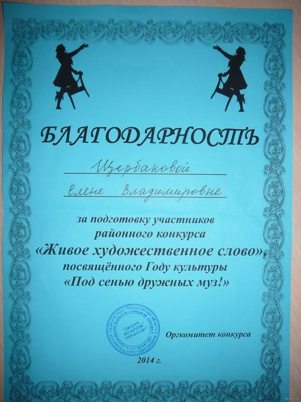 Текст для участия в конкурсе живая классика 7 класс