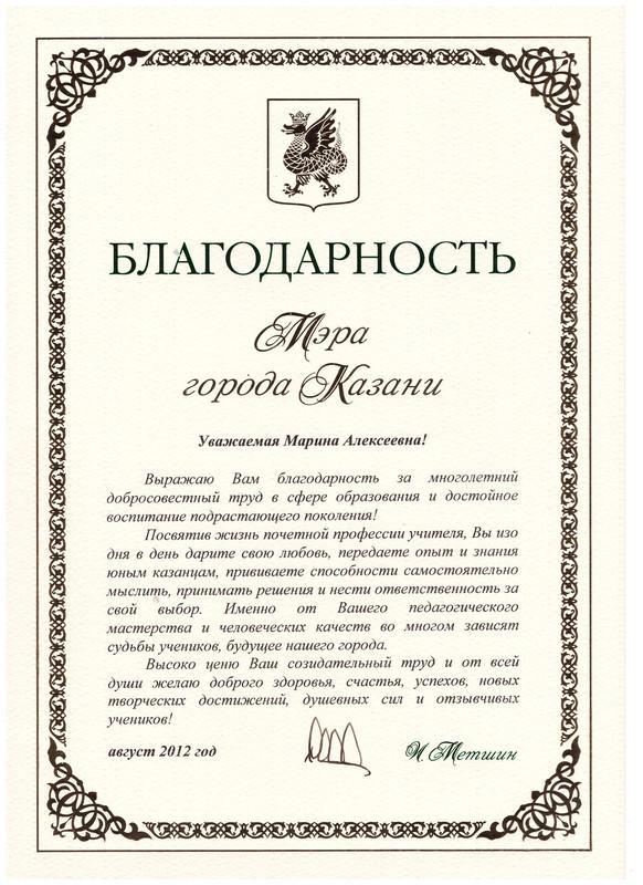 благодарственные поздравления за труда пишет сам дмитрий