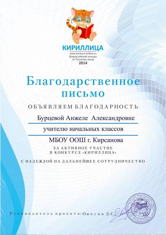 62Кириллица международный конкурс по русскому языку 2017
