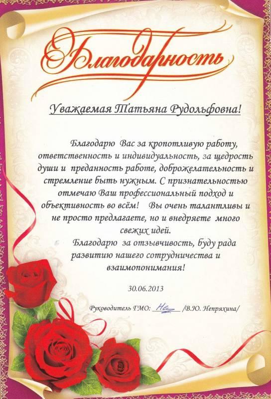 Поздравление техническому персоналу школы от выпускников 97