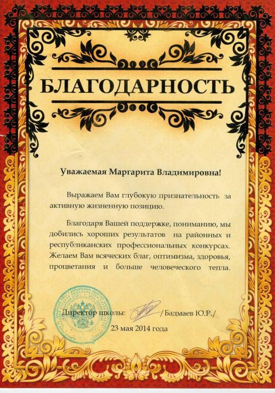 произведения выражаем благодарность за поздравление компании чеширский