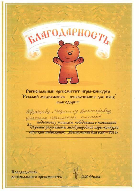 Языкознание для всех конкурс русский медвежонок