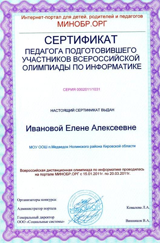 гости сертификаты для воспитателей картинка ассоциативная фотография это