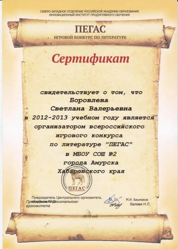 Литературный конкурс пегас призы