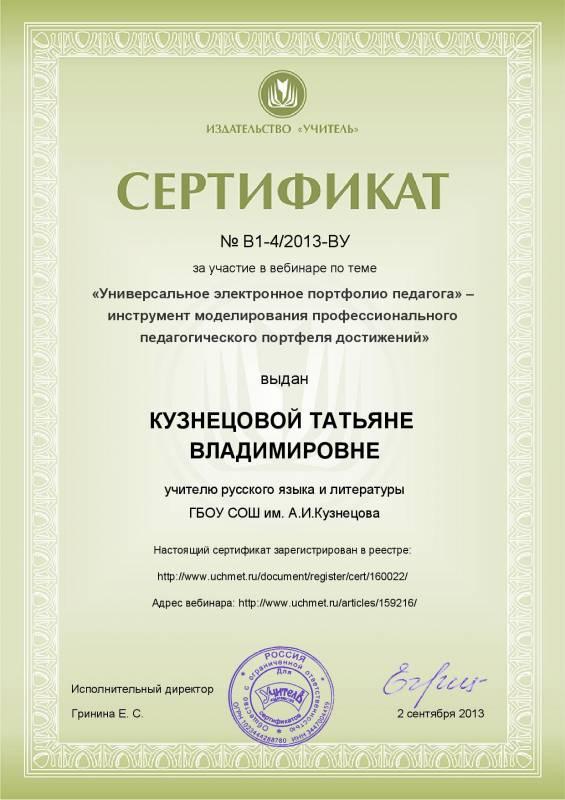Сертификаты педагогам картинки