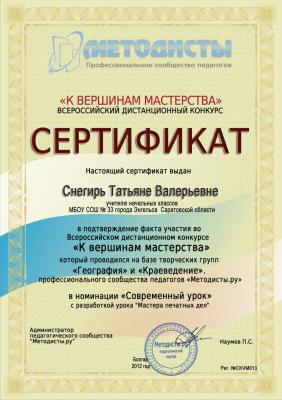 Методические конкурсы по географии