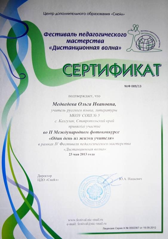 фон для публикации сертификаты на фотоконкурс таком случае есть