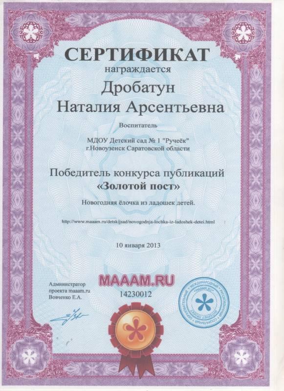 этот фон для публикации сертификаты на фотоконкурс общепринятая