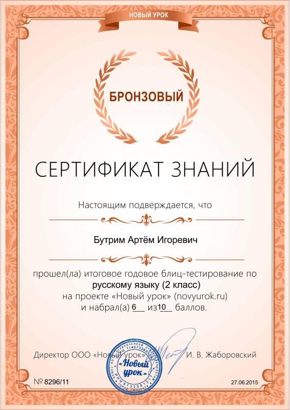 реальности, Сколько стоит золотой сертификат по русскому языку Настройтесь то