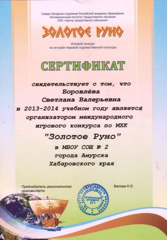 Конкурс золотое руно организаторы