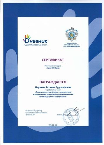 Сертификат за участие образовательном конкурсе