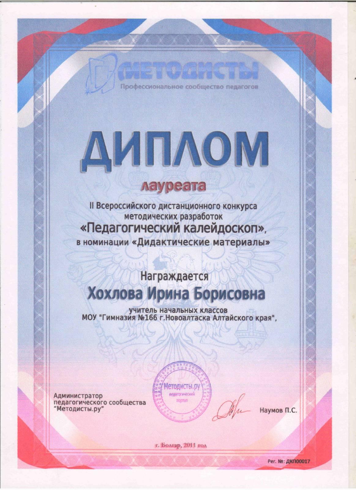 Калейдоскоп конкурсы педагогов