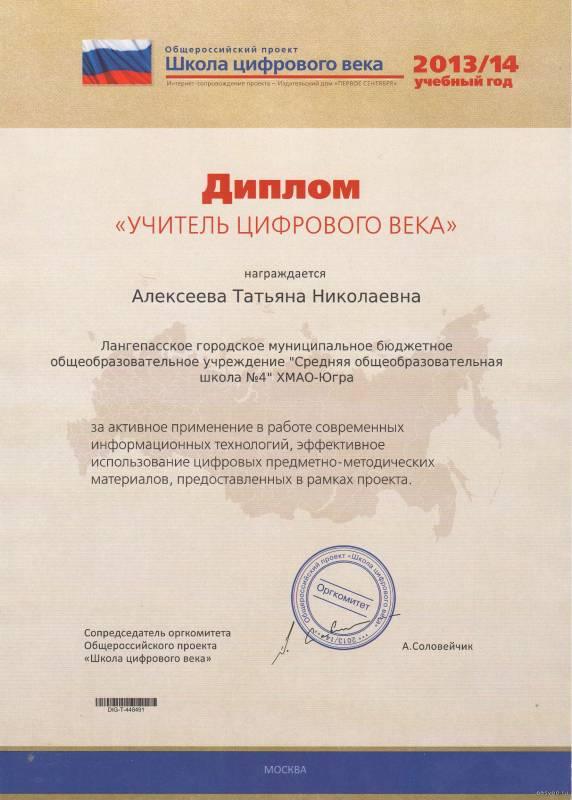 Купить диплом техникума форум Москва Купить диплом техникума форум
