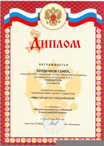 Образец диплома о награждении в конкурсе