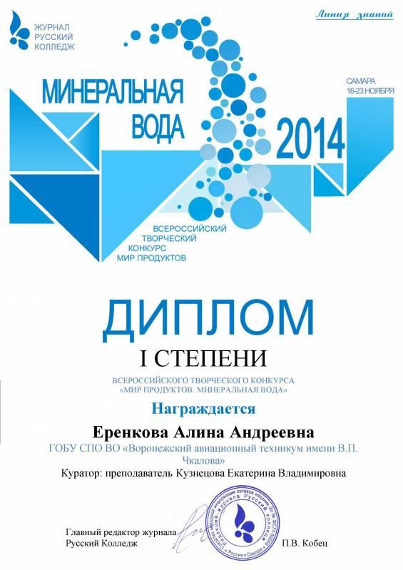 I всероссийский творческий конкурс мир творчества