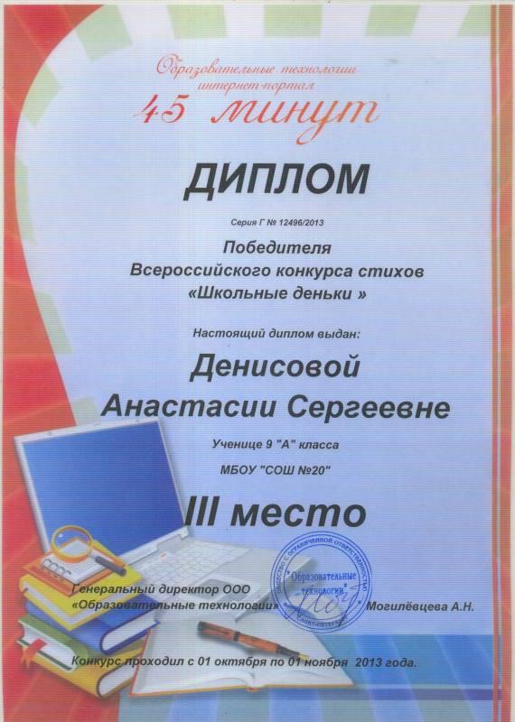 Всероссийские конкурсы по стихам