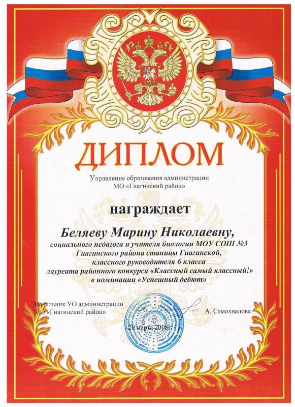 Номинации для поздравления классных руководителей