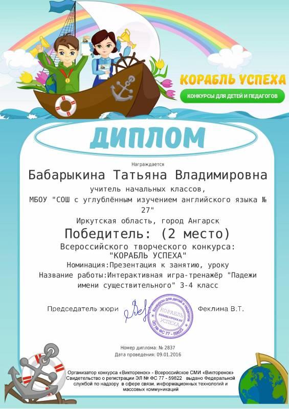 Конкурсы для детей по жизни безопасности