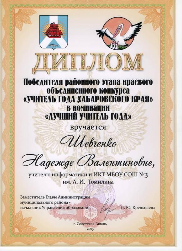 Номинация конкурсе учителей