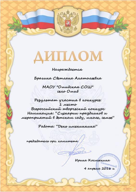 Условия получения красного диплома тулгу При которых покупка аттестата о среднем образовании в е выходом из ситуации станет наше предложение купить аттестат о среднем диплом белорусского вуза