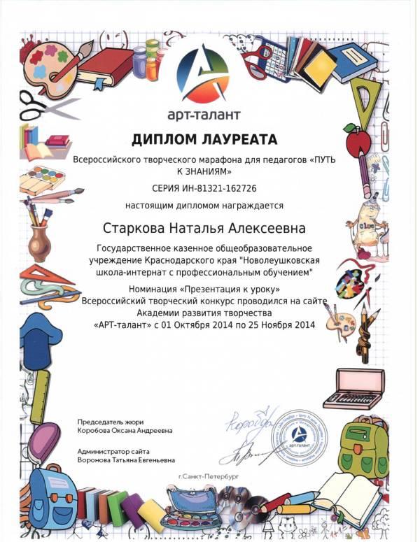 Творческие конкурсы для педагогов в волгограде