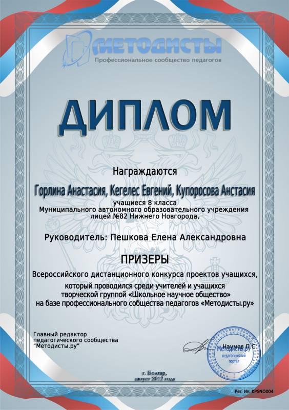 Конкурсы для учащихся в новгороде