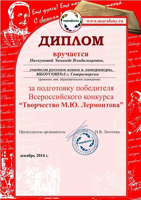 Всероссийский конкурсы по русскому языку для преподавателей