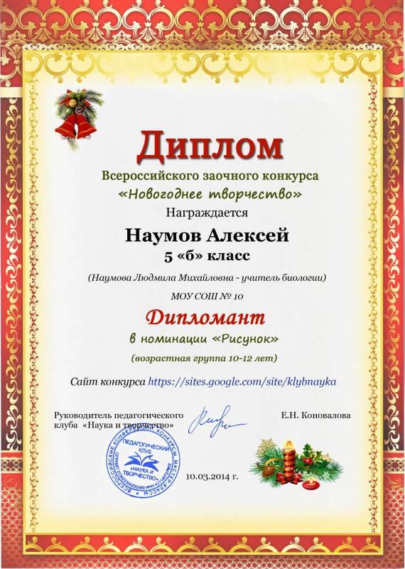 Номинации для награждения детей в конкурсе новогодних поделок