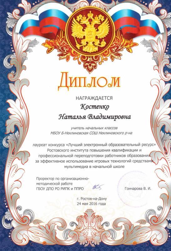 комбинезон диплом по казенному учреждению материал