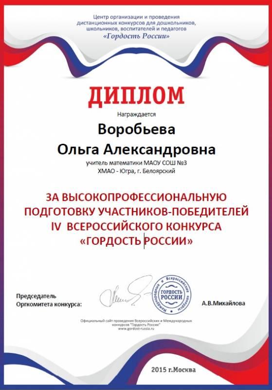 Конкурс для воспитателей гордость россии