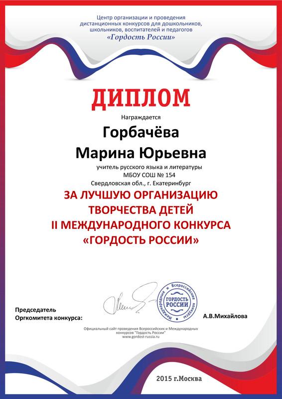 Творческая россия конкурсы 2017